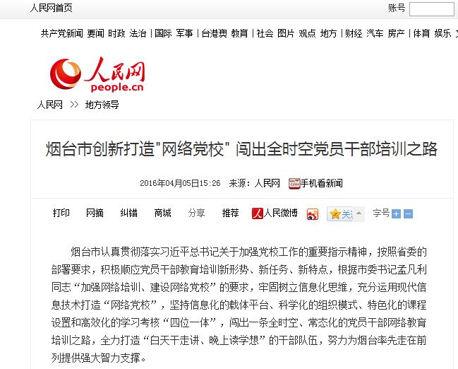 烟台网络党校依托SOOC云平台开启全新培训模式