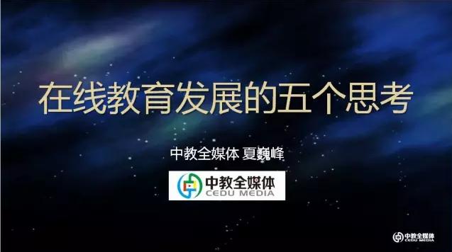 夏巍峰:在线教育发展的五个思考