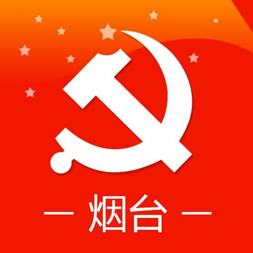 烟台网络党校平台正式开通仅两周,单日PV已突破60万