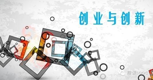 山东省高校今后须设创新创业课