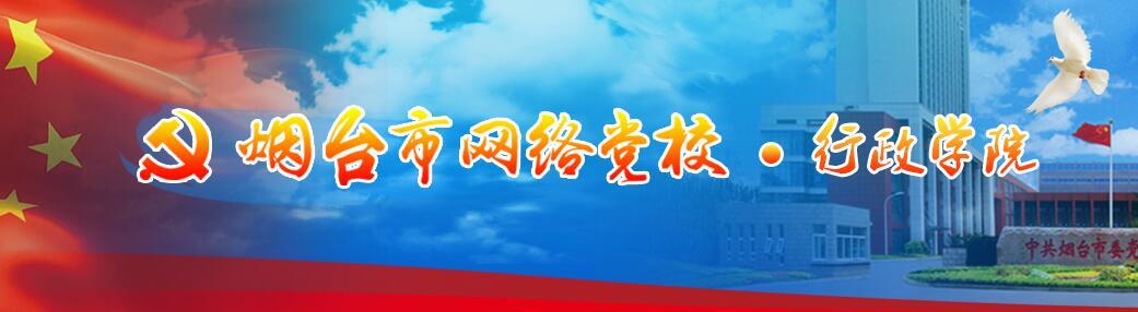 """烟台从市委书记到普通干部,都得上网络党校""""拿学分"""""""