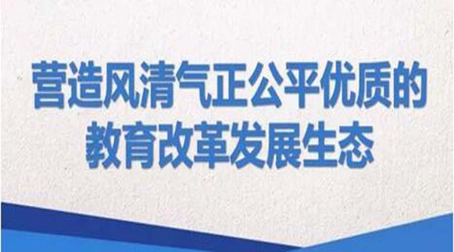 教育部长陈宝生:营造风清气正公平优质的教育改革发展生态
