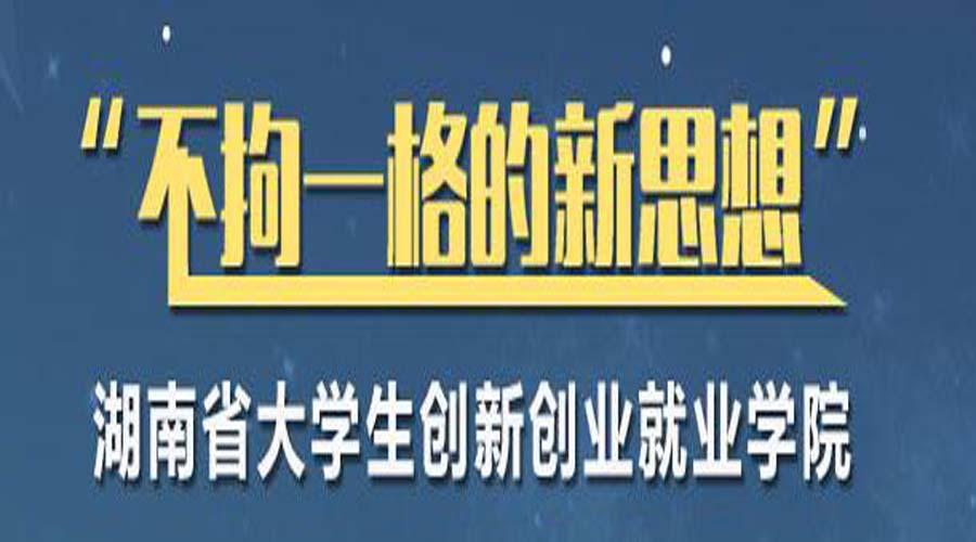 小改版,大惊喜 | 湖南省大学生创新创业就业学院