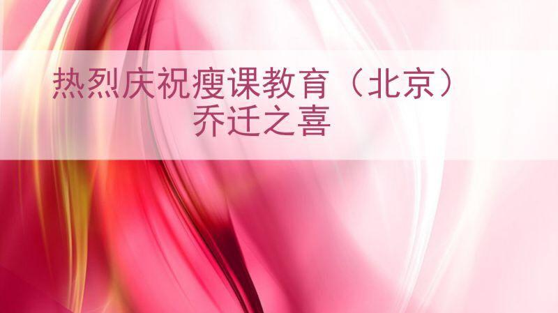 热烈庆祝瘦课教育(北京)乔迁之喜