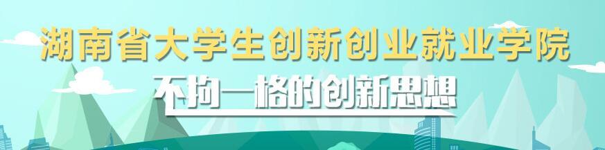 湖南省大学生创新创业就业学院云平台将迎来万人学习高潮