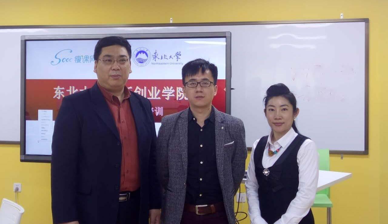 Sooc瘦课网携手东北大学创新创业学院举办第一届师资培训班