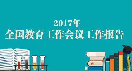 教育部长陈宝生2017全国教育工作会讲话全文大放送
