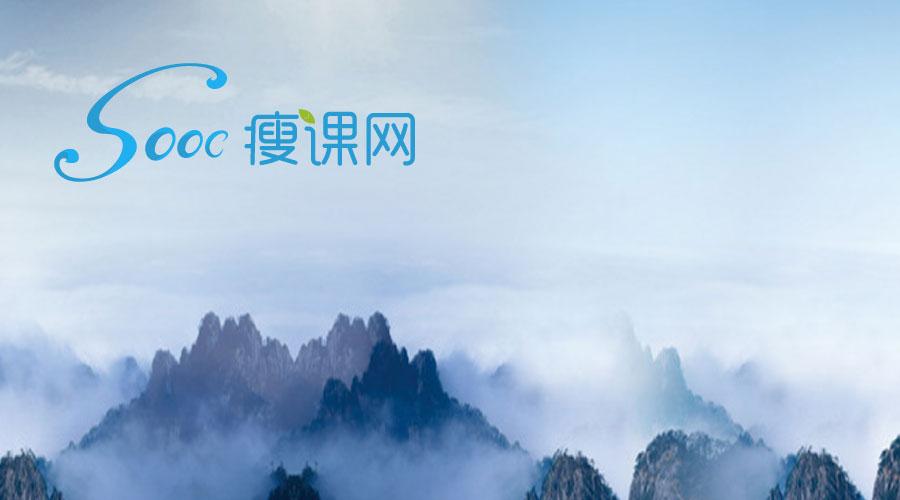 Sooc瘦课网高校创新创业学分认证云平台3.3.8版本正式上线