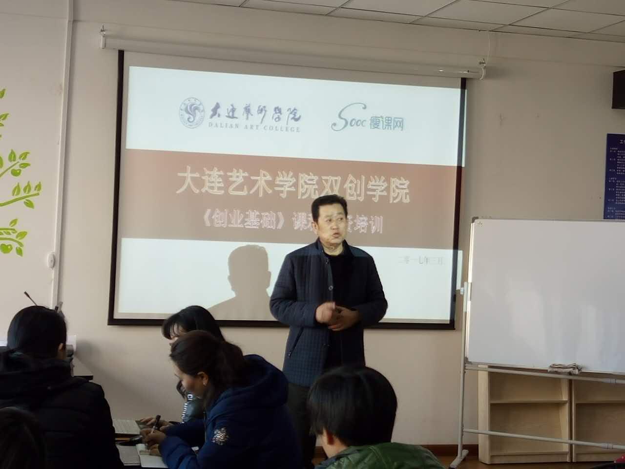 Sooc瘦课网携手大连艺术学院成功举办第一届师资培训班!