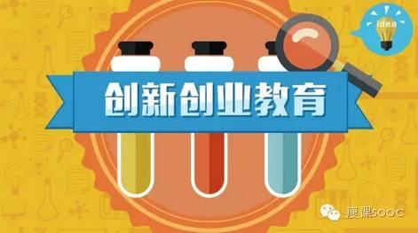 """人民日报:创新创业教育不能""""虚火过旺"""""""