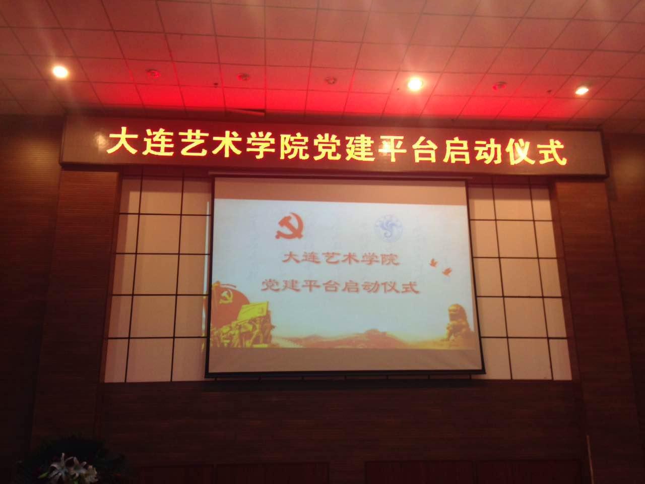 Sooc瘦课网&大连艺术学院党建云平台正式启动