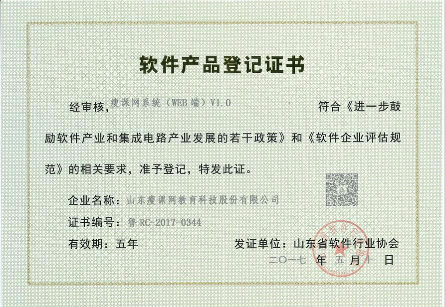 软件产品登记证书-瘦课网系统(WEB端)