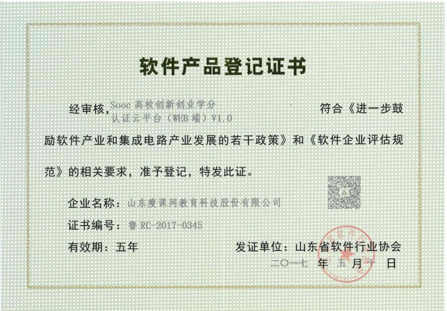 软件产品登记证书-Sooc高校创新创业学分认证云平台(WEB端)