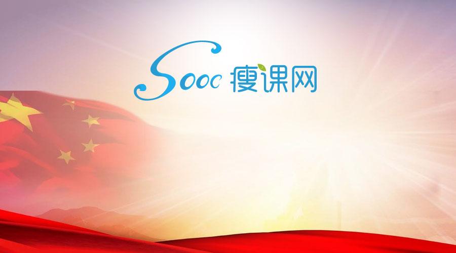 Sooc瘦课网党建云课堂V4.3.3正式上线