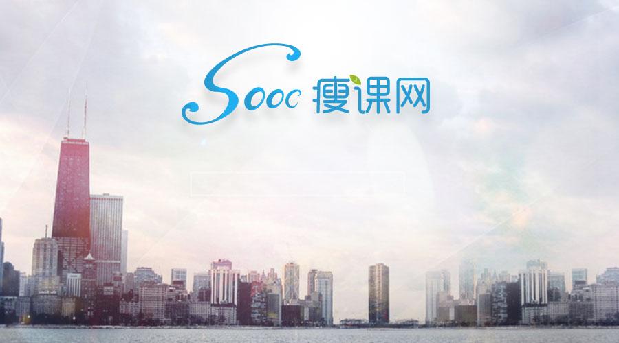 Sooc瘦课网创新创业学分认证云平台V3.6.0成功升级上线