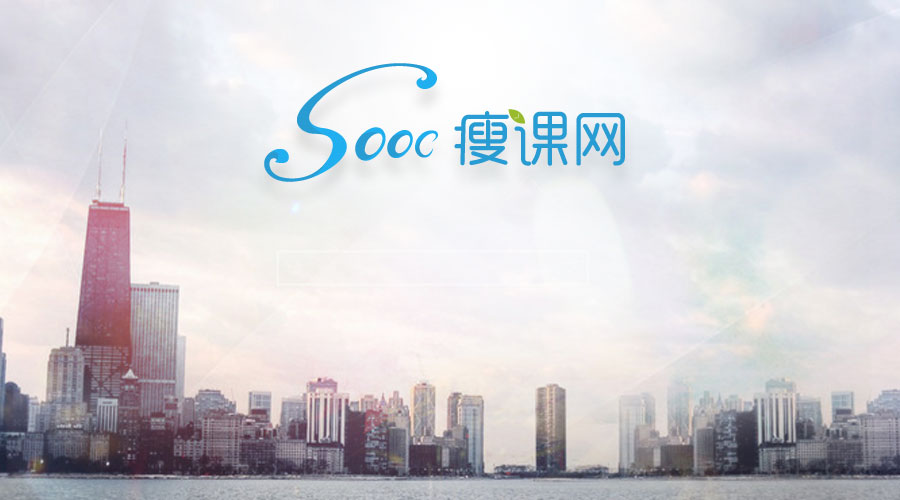 Sooc瘦课网创新创业学分认证云平台V3.7.0成功升级上线
